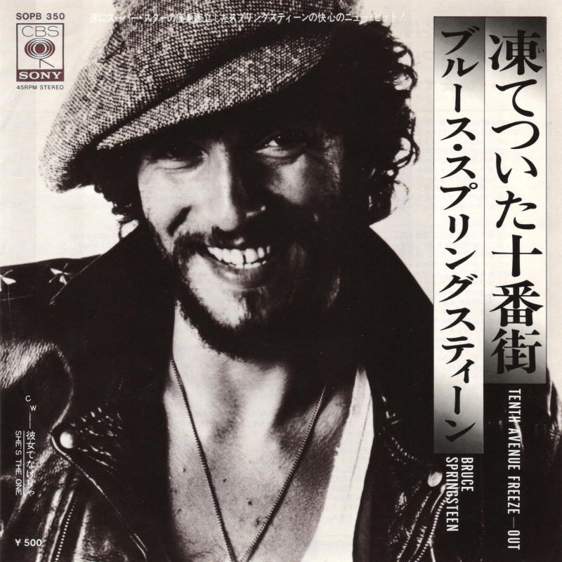 "Bruce Springsteen -- ""Tenth Avenue Freeze-Out / She's The One"" (1976 Japan 7-inch single, front insert)"